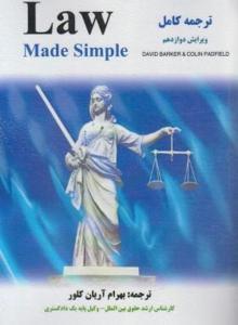 law mad simple مترجم بهرام آریان کلور